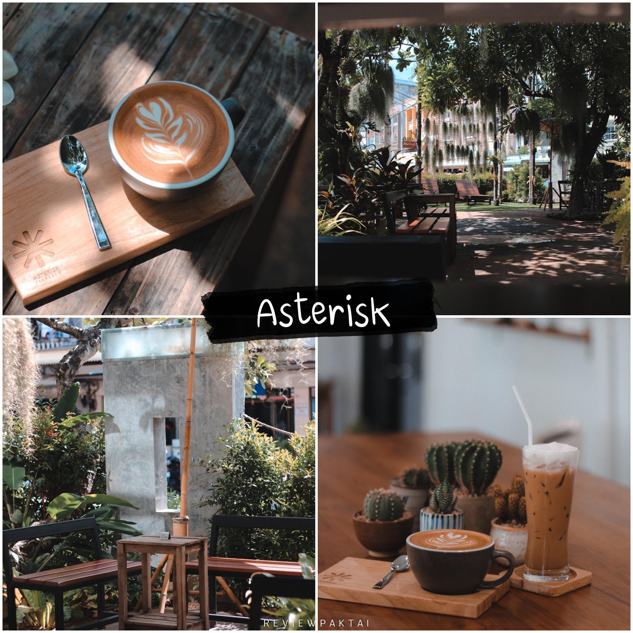 Asterisk-espresso จุดเช็คอินสายชิล-Asterisk-espresso-กาแฟดี-ร้านมีทีเด็ดเรื่องกาแฟ-คอกาแฟจะปลื้มแน่นอนที่นี้-ที่ร้านมีกาแฟหลายสายพันธุ์ให้เลือกให้ลอง-ไม่มาคือพลาดมากแม่-- ร้านชิวกับเพื่อนๆ-มีทั้งห้องแอร์และห้องธรรมดาให้เลือกนั่งได้ตามใจคุณ-อาหารและเครื่องดื่มอร่อยแน่นอน300%-ความชิวนี้ไม่ไปไม่ได้แล้ว-อาหารหร่อย-เครื่องดื่มมีให้เลือกเยอะมาก-กาแฟหอมกรุ่นไม่ผิดหวังอยากไปตามพิกัดนี้เลย-74-274-ถนน-พูนผล-ตำบลตลาดเหนือ-เมือง-ภูเก็ตแล้วจะไม่ผิดหวังแน่นอนกับความอร่อย ภูเก็ต,คาเฟ่,ที่เที่ยว,ร้านกาแฟ,เด็ด,อร่อย,ต้องลอง