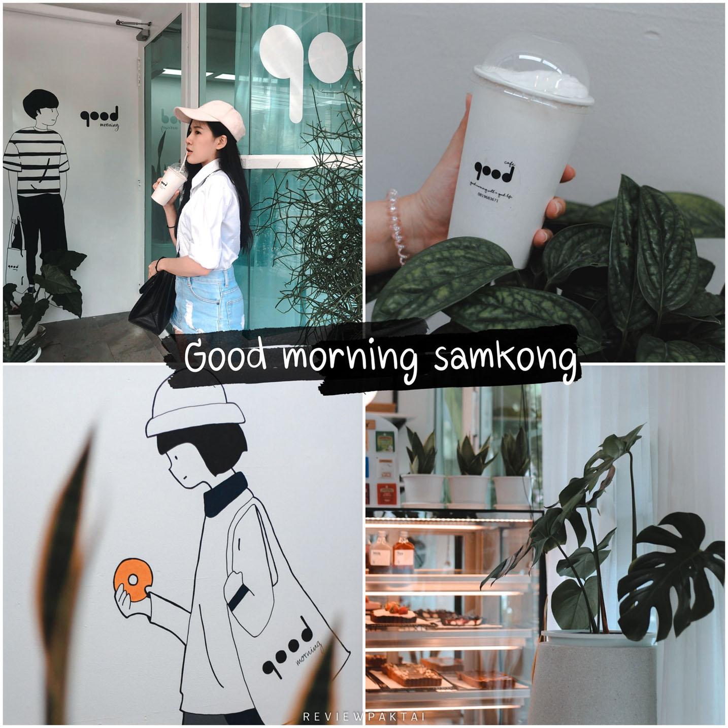 Good Morning by Good Cafe ร้านดีๆพลาดไม่ได้แล้วกับบรรยากาศดีๆ โทนสีขาว-ดำสไตล์มินิมอลไม่ผิดหวังแน่นอนน