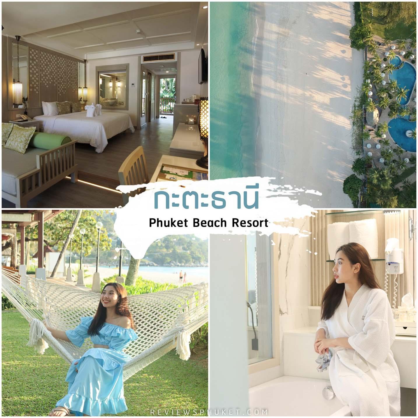Kata Thani Phuket Beach resort  ที่พักภูเก็ตสุดสวยริมทะเลหาดกะตะ หาดสวยน้ำใสมวาก
