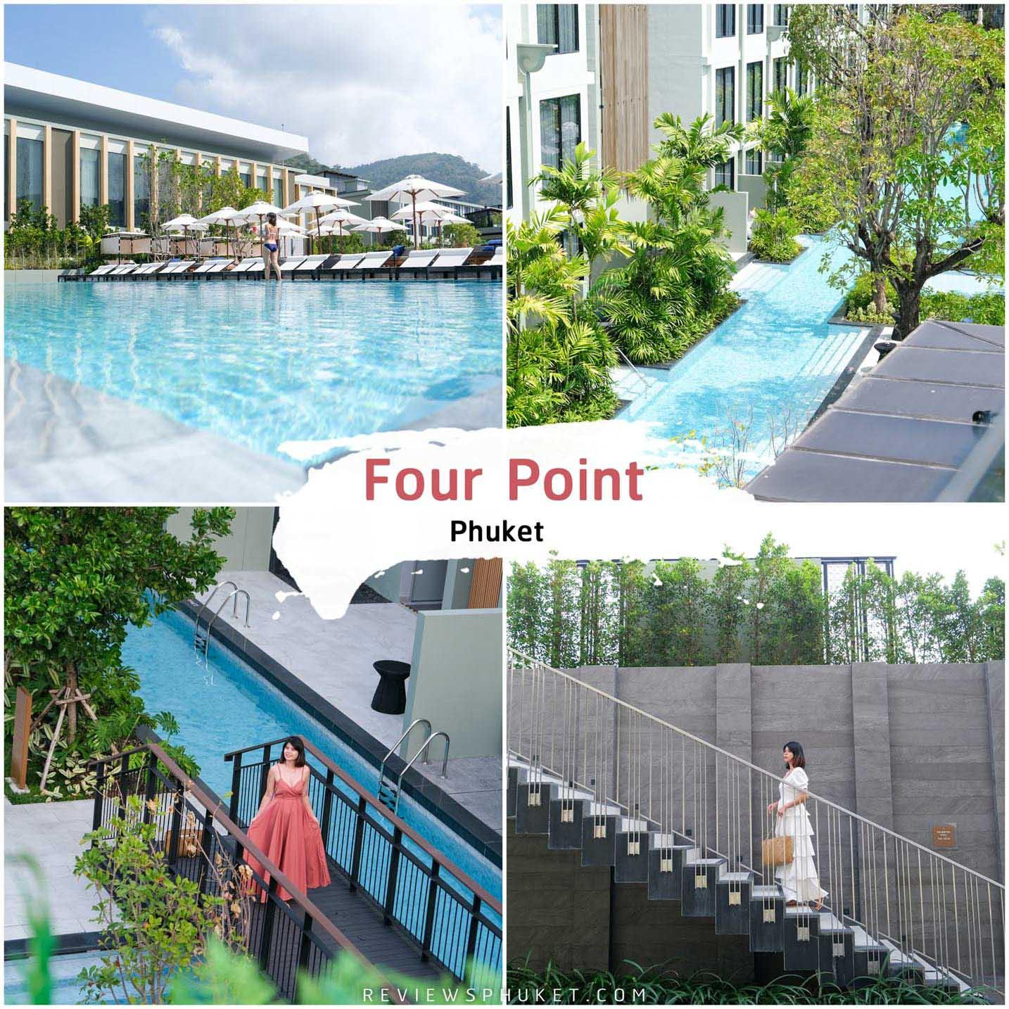 Four Point Phuket ที่พักสุดสวยภูเก็ต ริมหาดป่าตอง วิวหลักล้าน ออกแบบสถาปัตยกรรมไม่เหมือนใคร