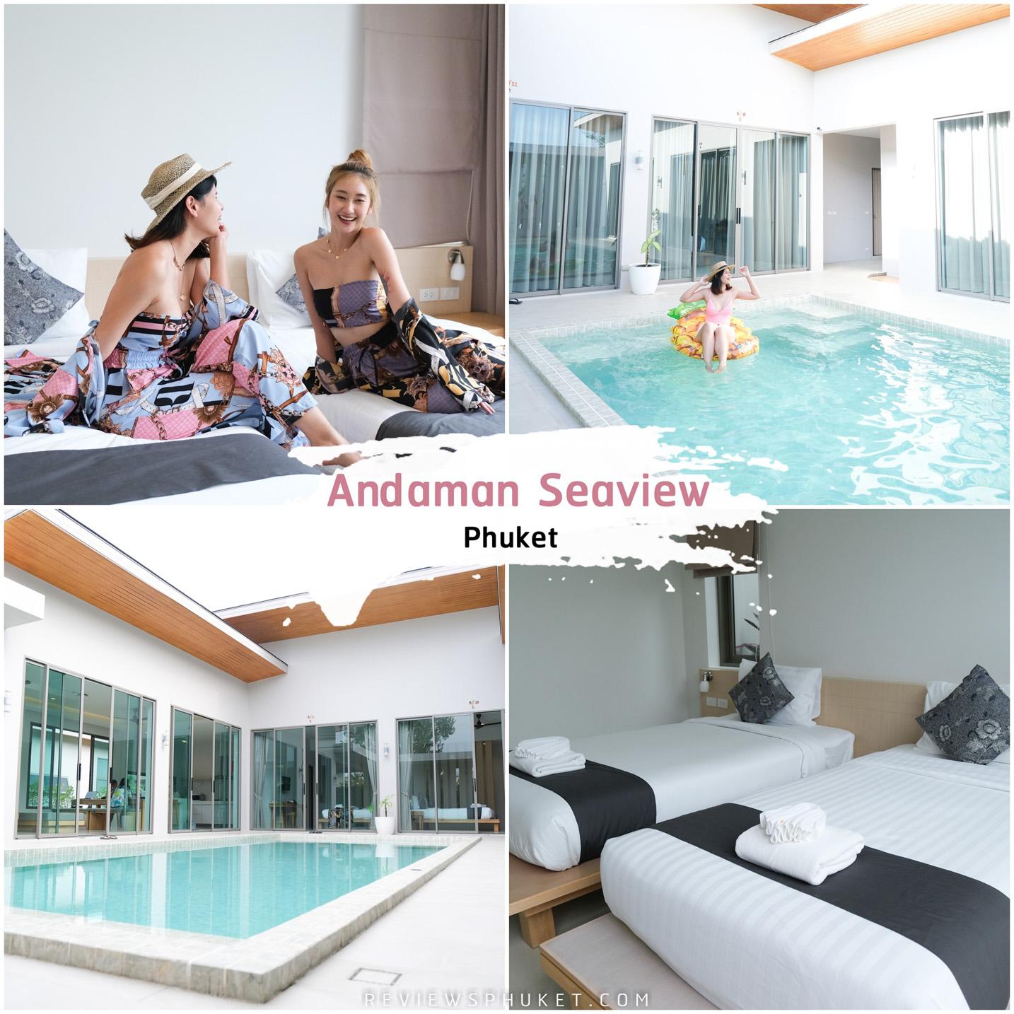 Andaman-Seaview-Luxury-Pool-Villa -ที่พักน่ารักมาก-เป็นสัดส่วน-ห้องนอน-ห้องนั่งเล่นล้อมรอบสระ-ทำให้บ้านดูกว้าง-และใกล้ชิดกัน-เหมาะกับการมาพักผ่อนเป็นกลุ่มที่สุดเลย-สระว่ายน้ำสวยๆฟินสไตล์มินิมอลลล ที่พักภูเก็ต,ที่พักหรู,วิวหลักล้าน,ริมทะเล,โรงแรม,รีสอร์ท,Phuket,หาดสวย,น้ำใส