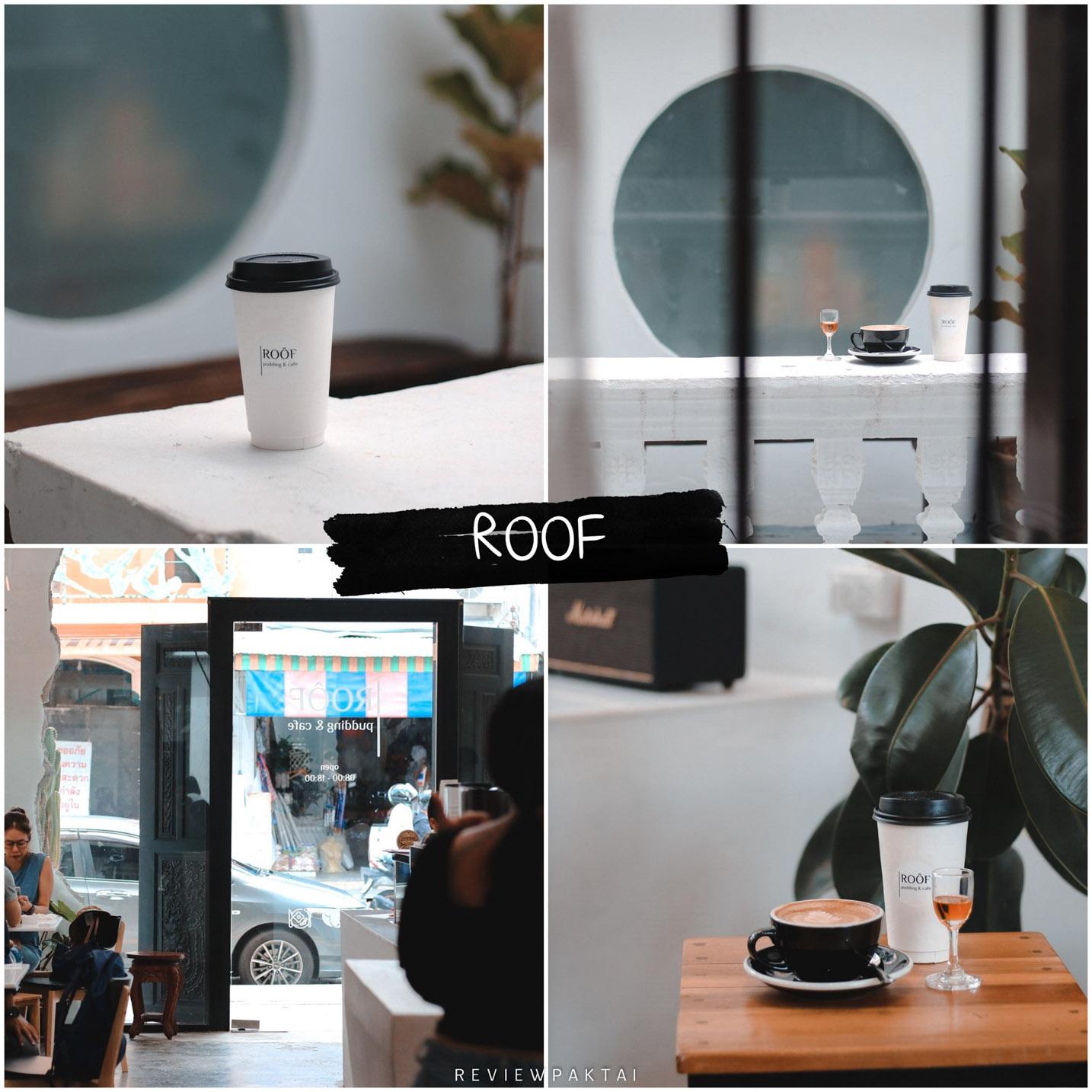 ROOF pudding & cafe คาเฟ่สไตล์มินิมอลย่านเมืองเก่าภูเก็ต อากาศดีๆกาแฟสักแก้วไหม พลาดไม่ได้ต้องไปปักหมุดกันแล้ว!!