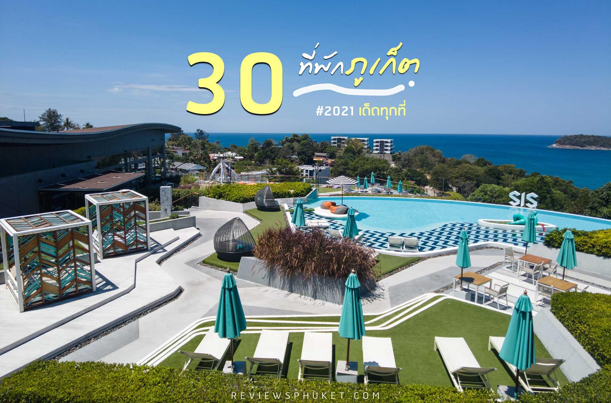 30 ที่พักภูเก็ต 2021 ติดทะเลวิวหลักล้าน ธรรมชาติ  หาดสวยน้ำใส ใกล้คาเฟ่