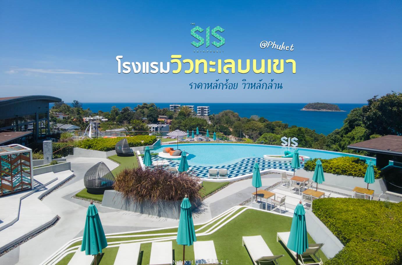 The Sis Kata Phuket ที่พักภูเก็ตดีไซน์โมเดิร์น สระว่ายน้ำลอยฟ้าบนเขา วิวทะเลสุดปัง