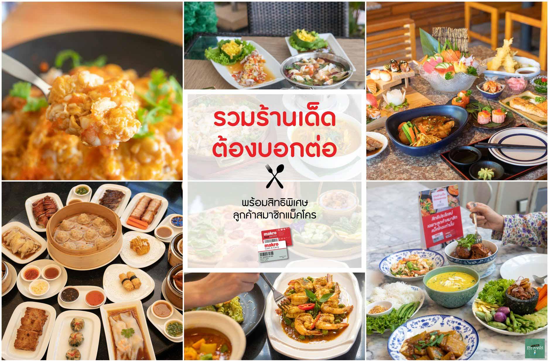 19 ร้านอาหารเด็ดภูเก็ต 2021 บอกเลยครบทุกสไตล์ ทั้งอาหาร ไทย จีน ญี่ปุ่น ติ่มซำ อาหารพื้นบ้านพื้นเมือง ต้องไปให้ครบ