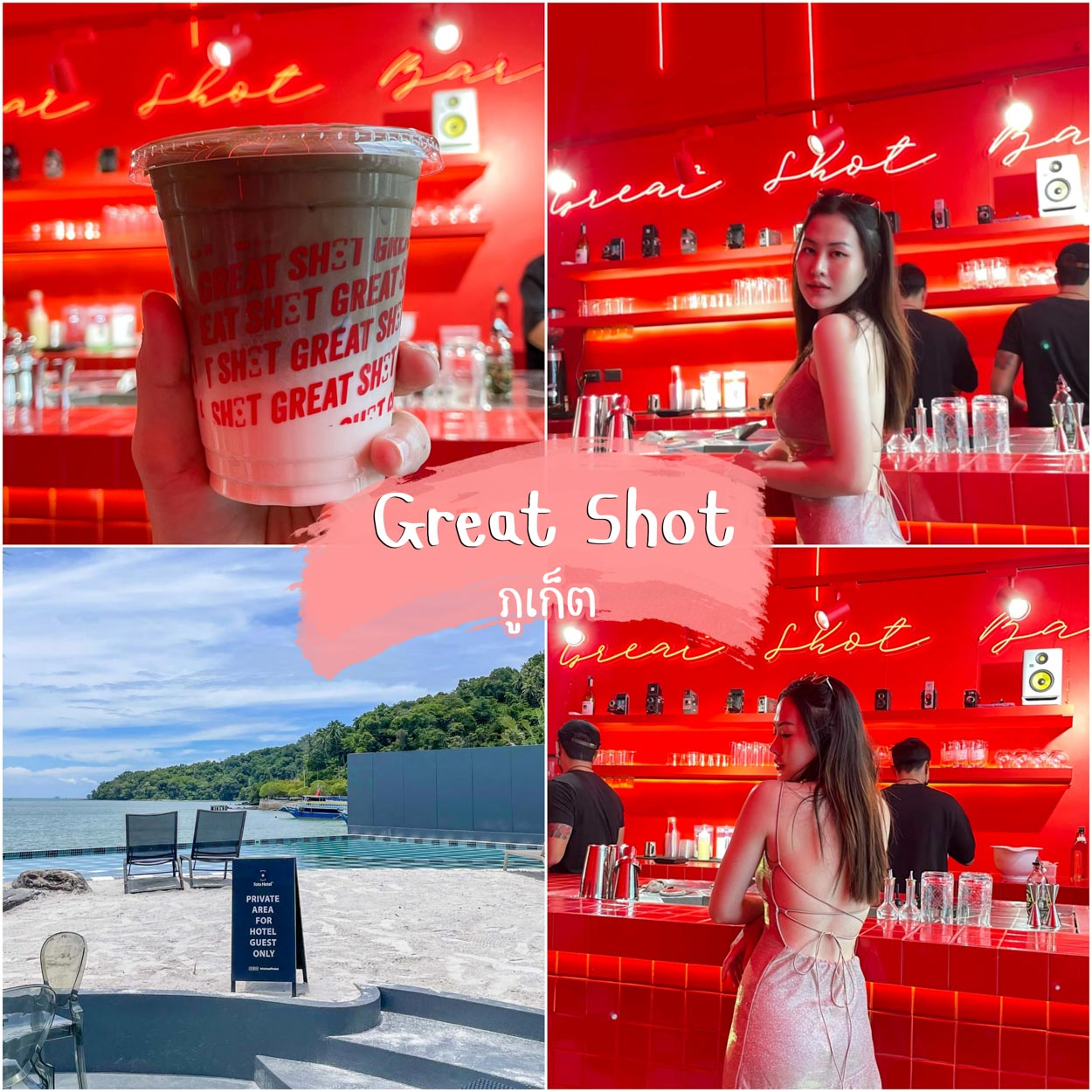 Great shot bar Phuket คาเฟ่ภูเก็ตลับๆ ห้องสีแดงแบบปังๆ โอ้ยสวยมากก
