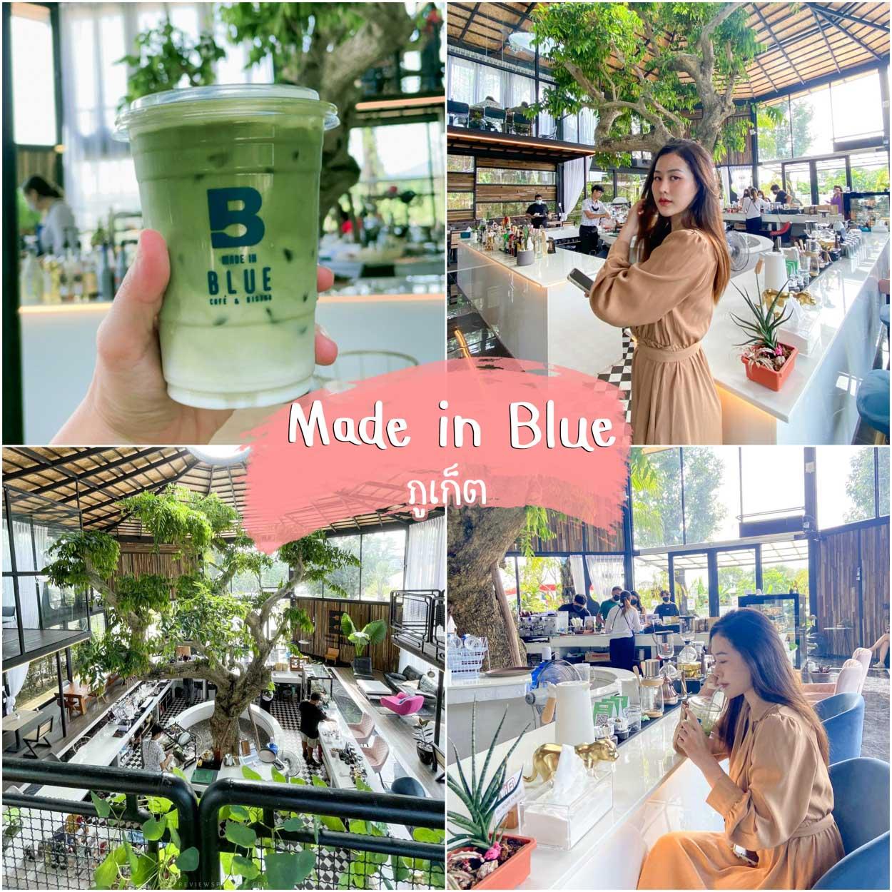 Made in blue Cafe คาเฟ่ภูเก็ต ต้นไม้ใหญ่กลางร้าน บอกเลยว่าเด็ดสุดๆไม่เหมือนที่ไหน