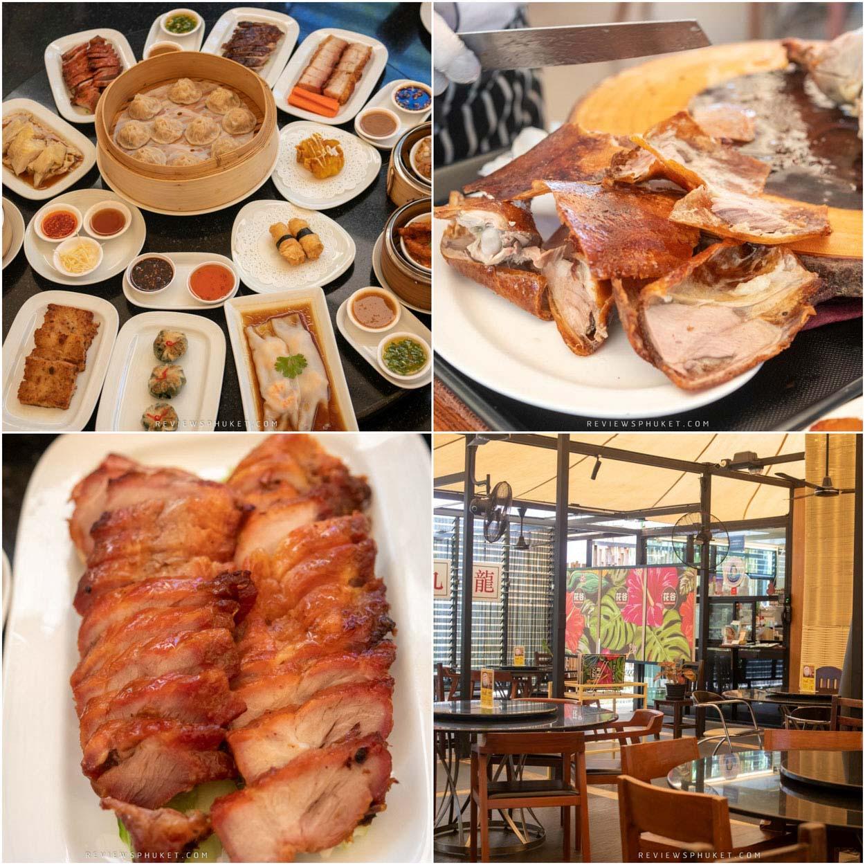 ฮว่ากู่ ติ่มซำ ภูเก็ต อาหารจีนกวางตุ้ง สูตรโบราณ โอ้ยยย ร้านนี้คือดีย์ที่สุดในสามโลก รสชาติทั้งอร่อย ทั้งราคาถูก