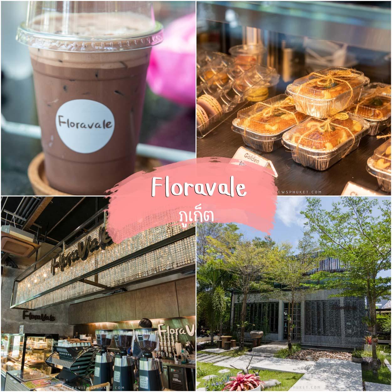 FloraVale Coffee & Pastry คาเฟ่ภูเก็ต จุดเด่นคือมีทั้งเครื่องดื่มและเบเกอรี่แบบจุกๆเต็มตู้
