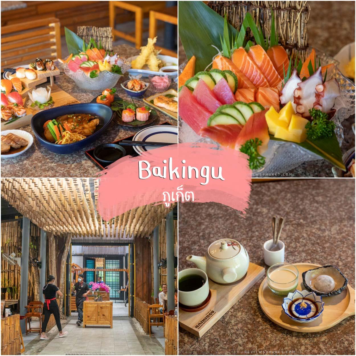 Baikingu บุฟเฟ่ต์ภูเก็ต ที่สุดแห่งบุฟเฟ่ต์อาหารญี่ปุ่น จุดเด่นเลยคือวัตถุดิบดี ราคาถูก ของดีของครบ หัวปลาต้มซีอิ๊วคือเบสมาก