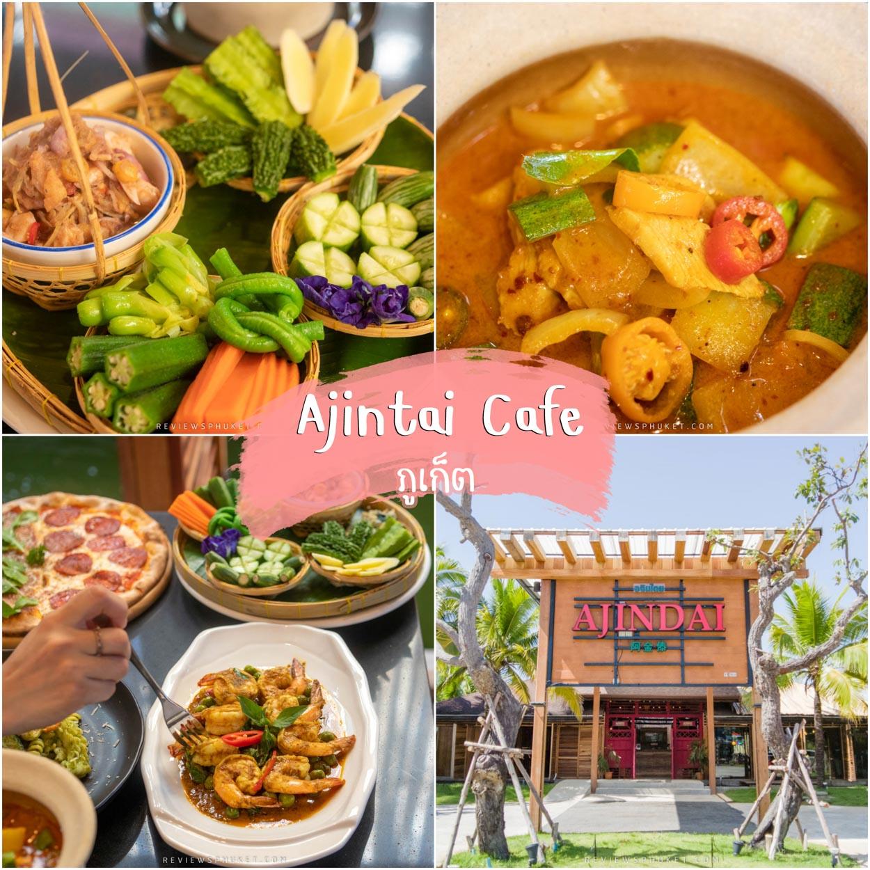 Ajindai Floating Cafe ที่สุดแห่งร้านอาหารสไตล์ฟิวชั่น แห่งภูเก็ต บอกเลยที่นี่มีอาหารหลากหลายมาก