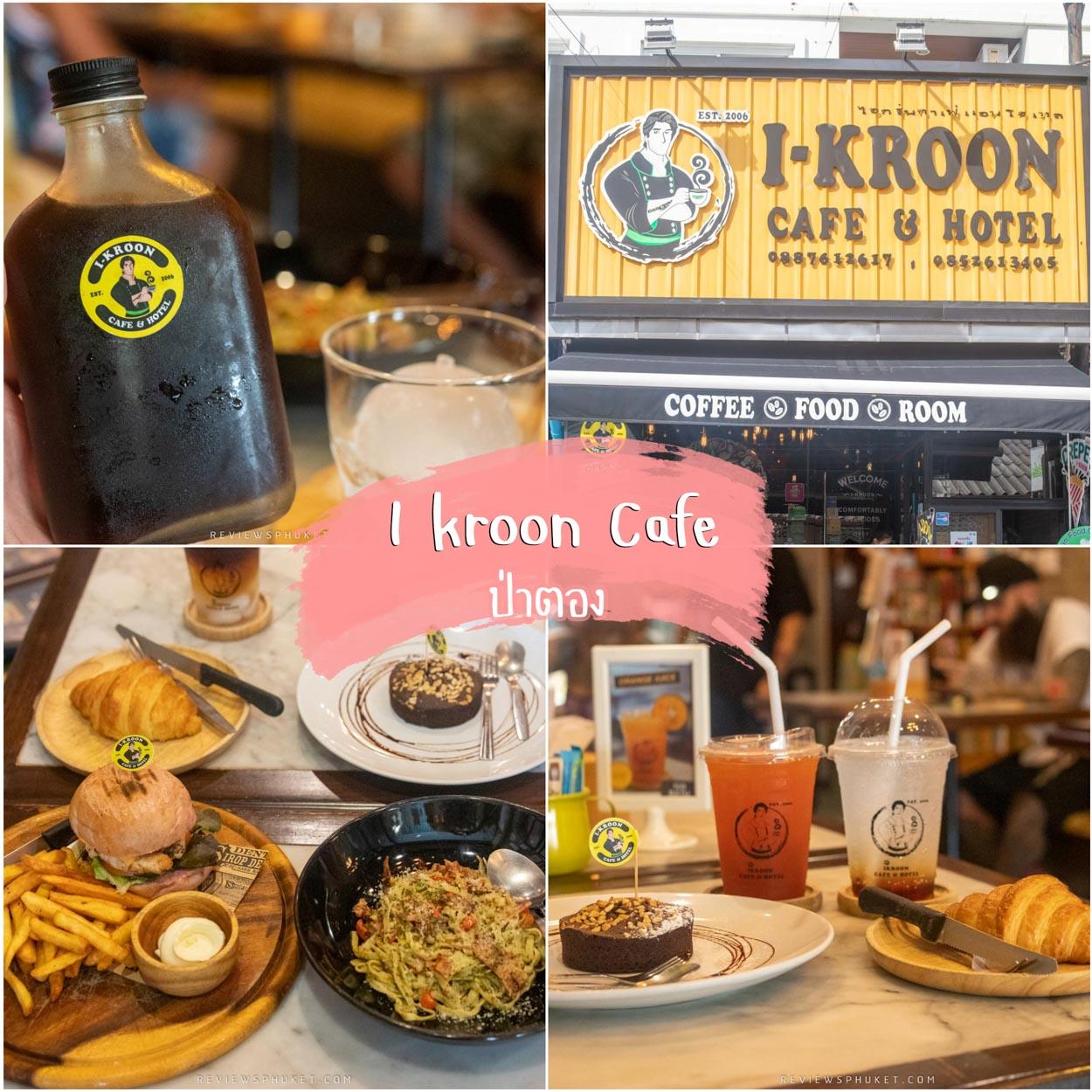 I-KROON cafe คาเฟ่ป่าตองภูเก็ต จุดเด่นคือเมนูเพื่อสุขภาพ Homemade ทั้งคาว และหวาน